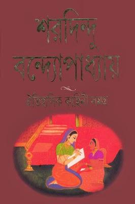 Byomkesh Bakshi Story Book Pdf