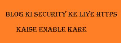 blog ki security ke liye HTTPS kaise enable kare