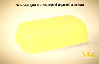 Основа для мыла Crystal Argan Oil, Англия