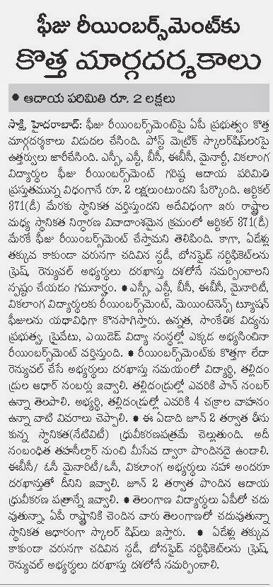 AP PMS Scholarships Fresh & Renewals Orders