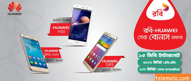 Robi HUAWEI bundle offer Huawei GR-5 Mini, Huawei GR-5, Huawei Y6 II