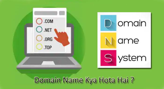 Domain kya hai