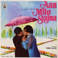Aan Milo Sajna (1970): MP3 Songs | Hit Mp3 Song