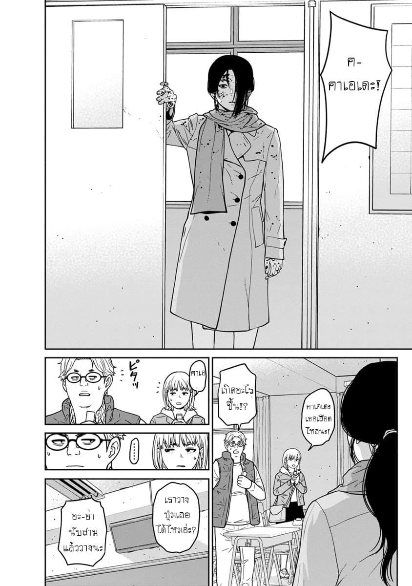 อ่านการ์ตูน Kyoushitsu Jibaku Club ตอนที่ 8 หน้าที่ 22