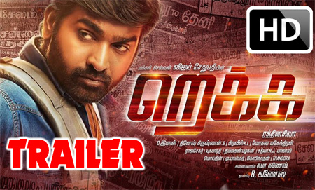 Rekka – Official Trailer | Vijay Sethupathi, Lakshmi Menon | D. Imman (Tamil)