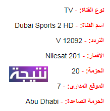 تردد قناة دبي الرياضية Dubai Sports 2 HD 2018 نايل سات
