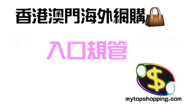 香港及澳門往海外網購進口無大限制