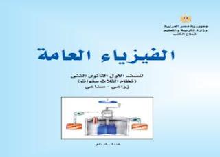فيزياء أول ثانوي مصر