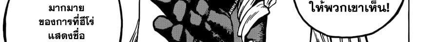 อ่านการ์ตูน Boku no Hero Academia ตอนที่ 241 หน้าที่ 114