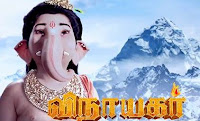 Vinayagar 20-06-2018 Sun Tv Serial Watch Online