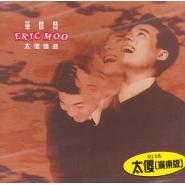 Eric Moo (Wu Qi Xian 巫启贤) - Deng Ni Deng Dao Wo Xin Tong (等你等到我心痛)