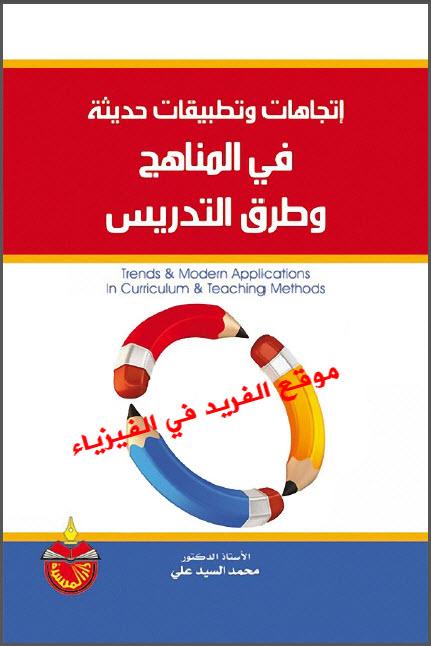 كتب مناهج وطرق التدريس pdf