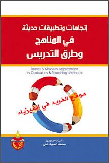 تحميل كتاب اتجاهات وتطبيقات حديثة في المناهج وطرق التدريس pdf
