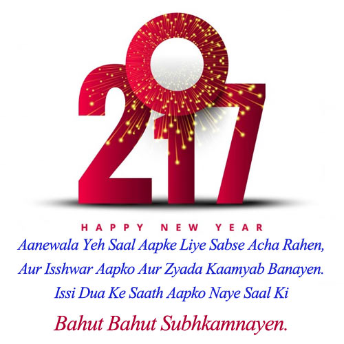 Happy New Year 2018 Images, Quotes, Wishes, SMS, Messages