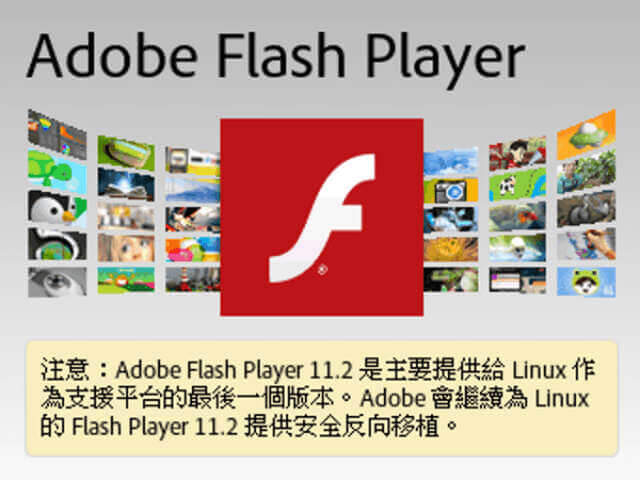 Centos 6.4 安裝 Adobe Flash Player 11.2_001