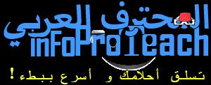 المحترف العربي للمعلوميات