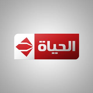 مشاهدة قناة الحياة 1 الحمرا بث مباشر بدون تقطيع