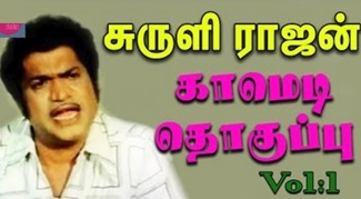 SURULI RAJAN Comedy Collection | Tamil Old Comedy