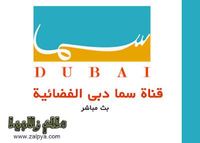 البث المباشر قناة سما دبي