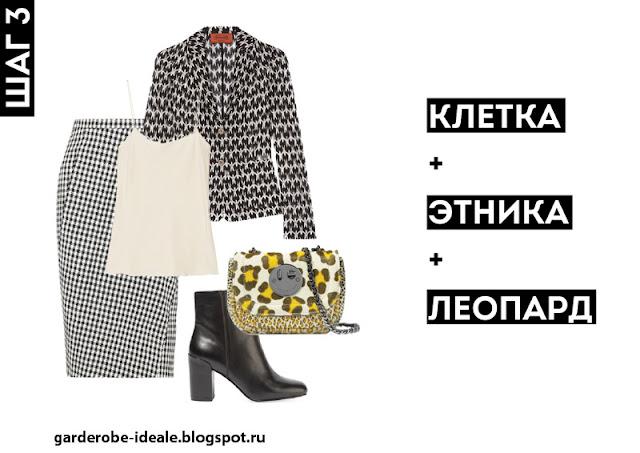 Юбка в черно-белую клетку с жакетом с этническим принтом с леопардовой сумкой