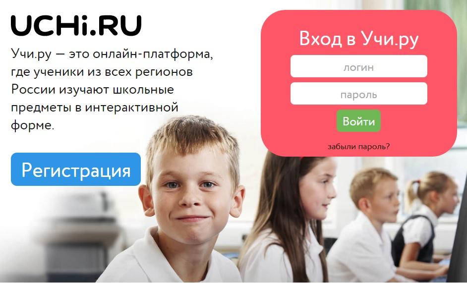 Класс учи.ру гдз 3