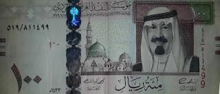 سعر الريال السعودي اليوم الثلاثاء 12-7-2016 في السوق السوداء