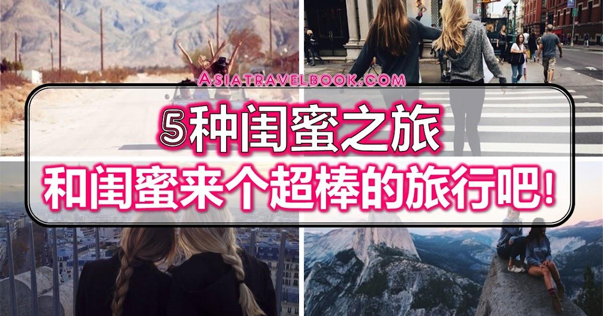 5种闺蜜之旅!和闺蜜来个超棒的旅行吧! - MH370 News Update