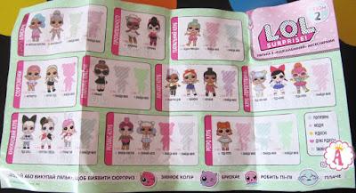 Вкладыш и имена всех кукол LOL Surprise серия 2