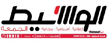 جريدة وسيط الأسكندرية عدد الجمعة 28 ديسمبر 2018 م