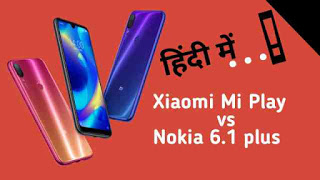 Xiaomi Mi Play Vs Nokia 6.1 Plus खरीदने से पहले इसे जरूर पढ़ें-