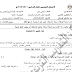امتحان تجريبي لمادة الرياضيات للصف الثاني عشر - الفصل الثاني