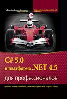 книга Нейгела «C# 5.0 и платформа .NET 4.5 для профессионалов»