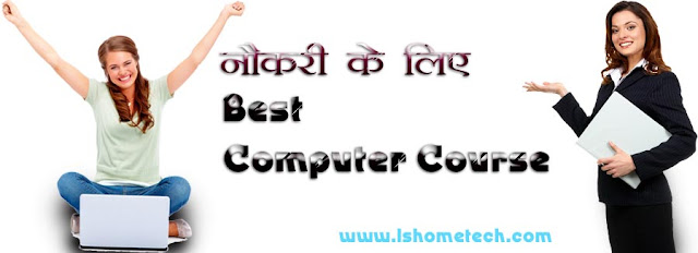 Employment Oriented Computer Course