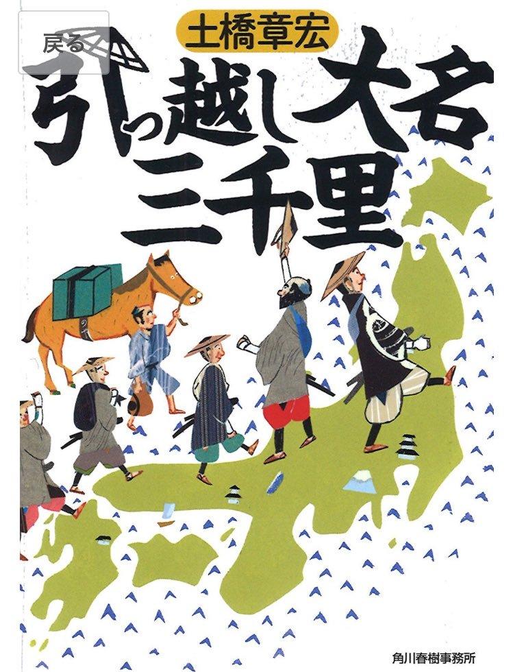Hikkoshi Daimyo Sanzenri - Akihiro Dobashi