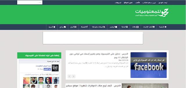 تحميل قالب مدونة حوحو مجانا + طريقة التعديل عليه بالكامل الجديد