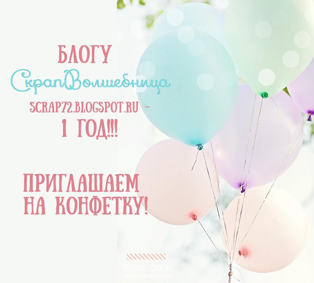 ♥День рождение блога СкрапВолшебница♥ 01,07,2017