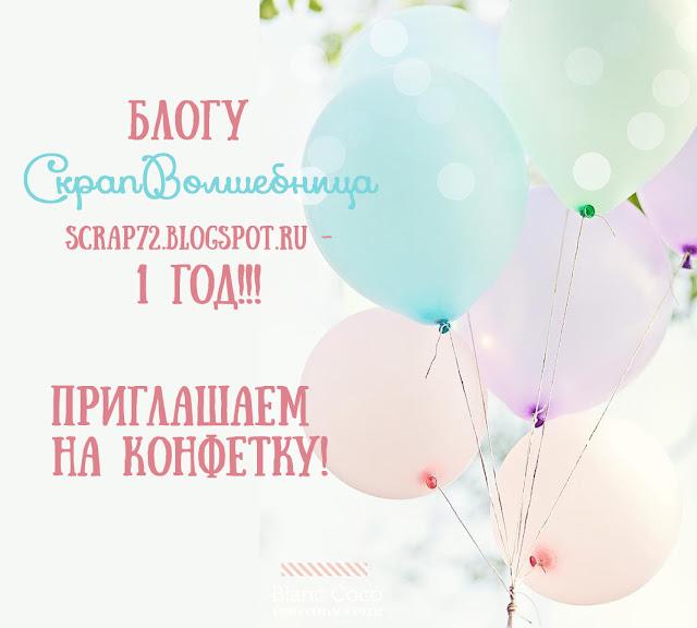 ♥День рождение блога СкрапВолшебница♥
