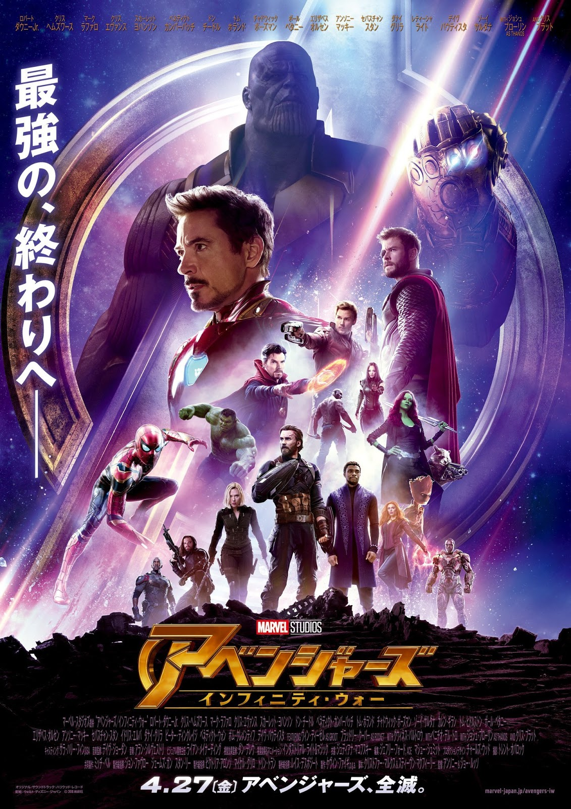 Japanese language Avengers Infinity War official poster