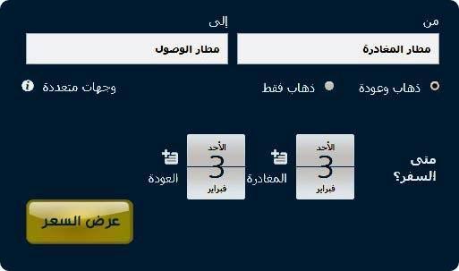 حجز أرخص تذاكر طيران من تونس