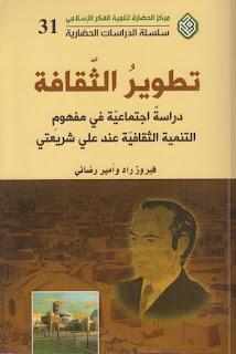 تطوير الثقافة، دراسة اجتماعية في مفهوم التنمية الثقافية عند علي شريعتي -  فيروز راد وأمير رضائي
