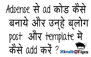 How to create ads code from AdSense?where to put ads code in blogpost in blogger?