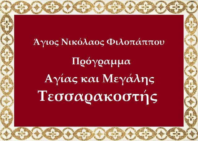 Πρόγραμμα Ακολουθιών Αγίας και Μεγάλης Τεσσαρακοστής