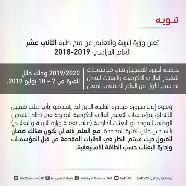 التسجيل في مؤسسات التعليم العالي والبعثات لطلبة الصف الثاني عشرفي الفترة من 7  يوليو حتى 18 يوليو المقبل