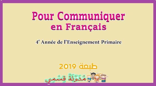 جذاذات الدورة الأولى فرنسية للمستوى الرابع livret pour communiquer وفق المنهاج المنقح