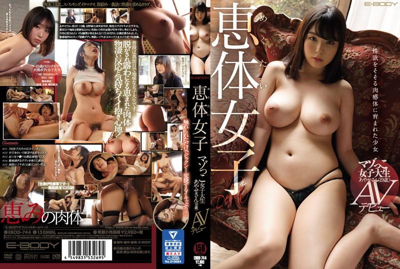 bokep jepang jav 240p 360p EBOD-744 Megumi Body Masochist Female College Student Ayase (19 Years Old) AV Debut