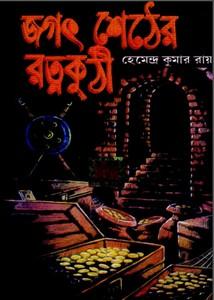 Jagot Shether Ratnakuthi ebook
