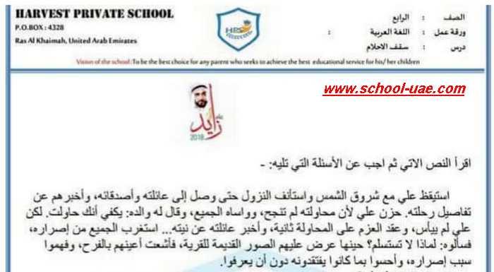 اوراق عمل قصة سقف الاحلام لغة عربية للصف الرابع الفصل الثانى 2020 الامارات