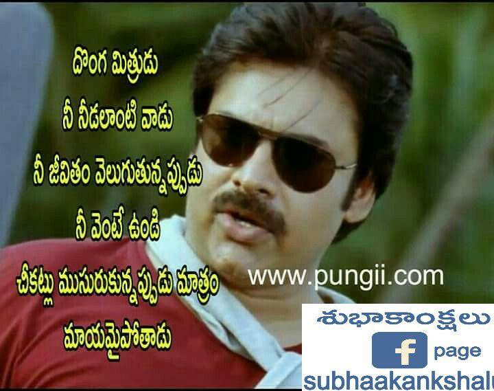 Powerful Telugu Quote With Pawan Kalyan Image Pungii