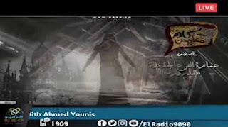 رعب احمد يونس نادر فوده عمارة الفزع الجديده - البدروم  فى كلام معلمين على الراديو 9090