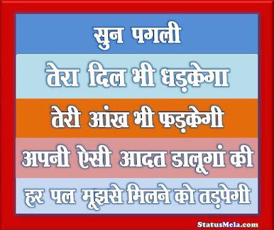 romantic-status-in-hindi